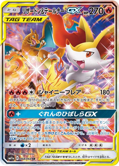 'TAG TEAM Generations Premium Collection' Product Image